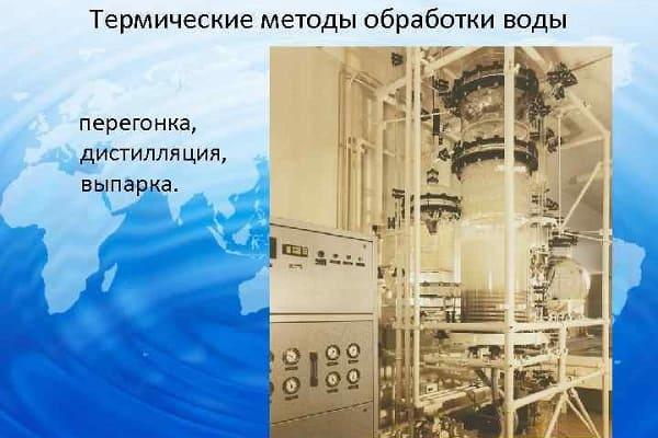 Термическая обработка воды