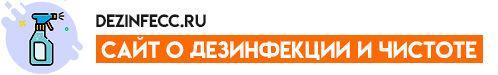 Логотип сайта Сайт о дезинфекции
